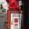 これはうまい!わが家のお気に入り「大阪ミナミのたこいち」のダシたこ焼きをを食べたことありますか?