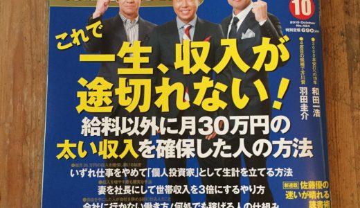 「一生、収入が途切れない!」雑誌の見出しは社会人の心に突き刺さる!