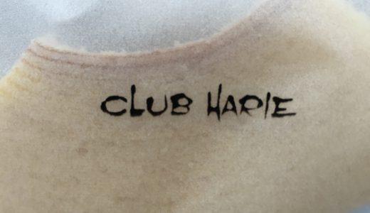 いつも人気の「クラブハリエ」のバームクーヘンは並んでも食べたい幸せな味
