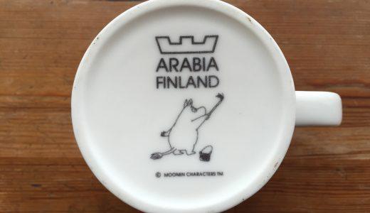 【ARABIA】ムーミンの「陶器」は割れても捨てられないほどの魅力を持つ不思議