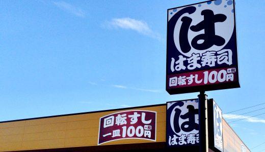 初体験!はま寿司は100円寿司でトップに君臨できる実力です