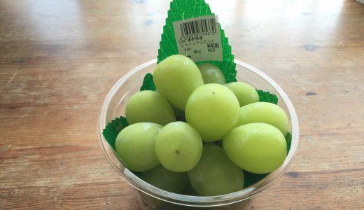 わが家で大ブーム!「シャインマスカット」は皮ごと美味しい葡萄です