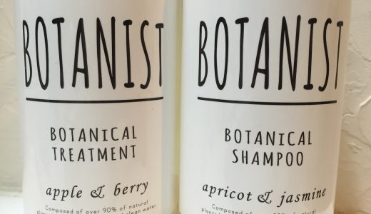 全米・全仏・日本でNo.1のシャンプー「BOTANIST」はご存じですか?