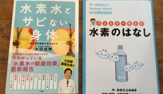奇跡の水「水素水」は勉強して分かる?知れば知るほど驚愕の事実!