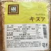 わが家の定番スーパーフード「キヌア」は驚きの高機能食品です