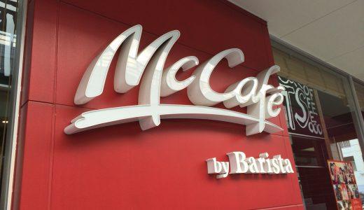 マックカフェ専門店より「バベポ」の「おてごろマック」に惹かれてしまいました