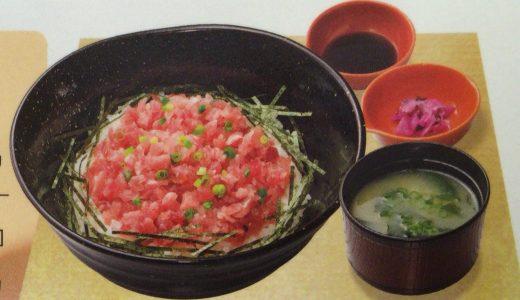 ガストの「まぐろたたきご飯」はモーニングで食べると36%もお得