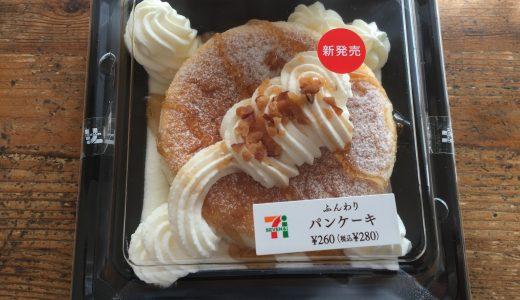 セブンイレブンの「ふんわりパンケーキ」が想像以上においしい