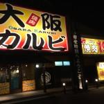 焼き肉199円?大阪カルビに初めて行った正直な感想とは?