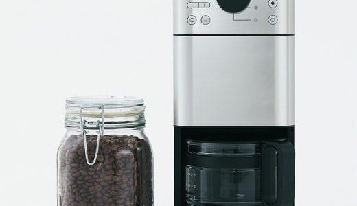 プロのハンドドリップを再現した無印良品「豆から挽けるコーヒーメーカー」が欲しすぎる