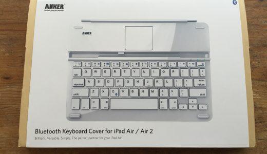 外出先でもブログを書きたいのでiPad Air2用のキーボードカバーを購入しました