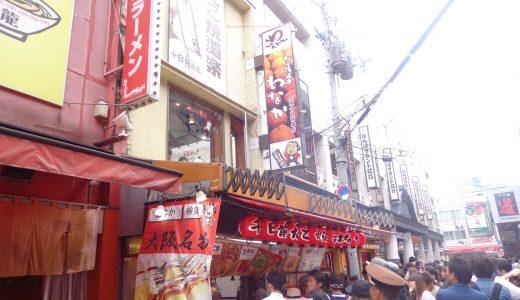 大阪なんばで食いだおれ!目的は大阪NO.1たこ焼「わなか」