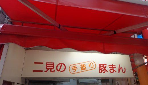 大阪なんばで感動の豚まん「二見」は絶賛の味