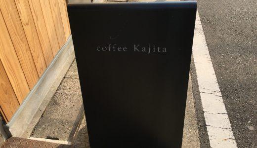 人生で一番と思う珈琲は「coffee Kajita(カジタ)」しかありませんでした