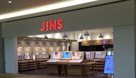初メガネは「JINS」で決まり!良心的な価格と接客が最高でした