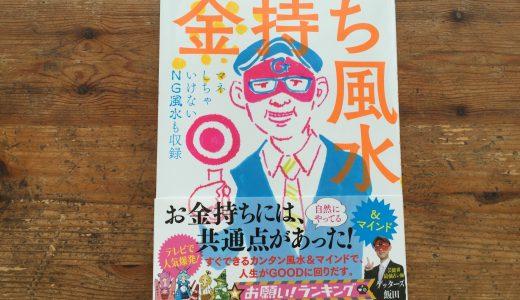 どん底の年が当たった!「ゲッターズ飯田」の占いを知っていますか