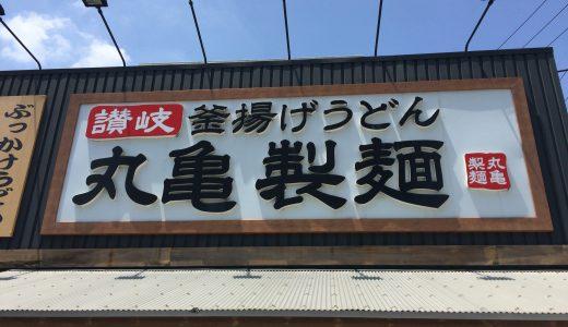 毎月1日は驚きの半額!丸亀製麺「釜揚げうどんの日」は必ず行くべし