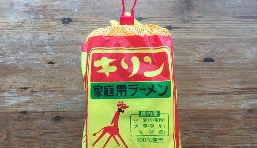 「キリンラーメン」は昭和を感じるやさしい味でクセになります