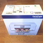 激安で本当にオススメなプリンターはブラザー「プリビオ DCP-J562N」