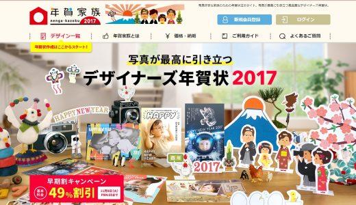 「年賀家族2017」から割引きクーポンと驚きの「年賀状サンプル」がきたので紹介します
