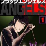 今が買い!ブラック・エンジェルズKindle版が20巻まとめて220円!