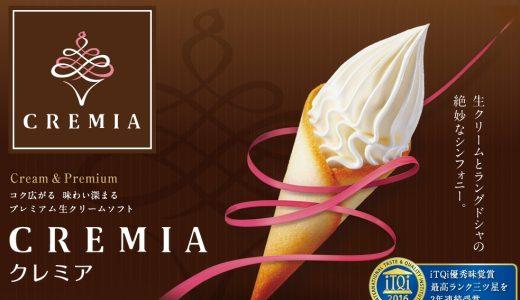 絶対食べたい!究極のソフトクリーム「クレミア」を食べたことはありますか?