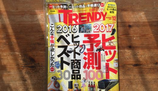 セブンイレブン限定特典「ジッパー充電ケーブル」付き日経トレンディは絶対に買い!今すぐセブンへGO!
