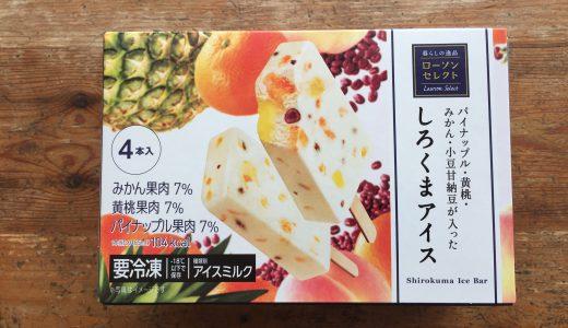 「しろくまアイス」がマイブーム!九州鹿児島発祥のアイスは唸るほどオイシイ!