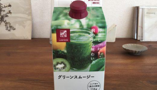 ローソン「グリーンスムージー」が一押し!野菜が苦手でも楽に飲めること間違いナシ!