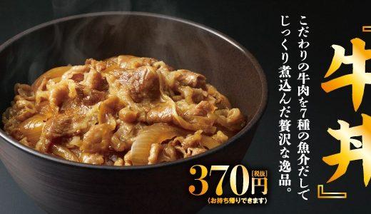 くら寿司の「牛丼を超えた牛丼」は牛丼チェーン店の味を超えたのか?!