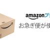 月325円でAmazonプライムビデオが見放題!通販も送料無料の神サービスは絶対に加入すべし