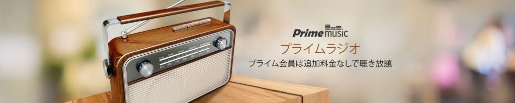 prime_music_radio_for_non_prime_gw_hero_1500x300-_cb283800491_