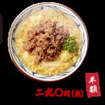 「丸亀製麺」11月7日は夜なきうどんの日!11月7・8・9日夜6時から「肉たま」半額!