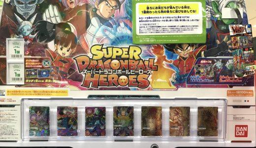 データーの移行が必要?初めてのスーパードラゴンボールヒーローズに必要なものはこれだ!