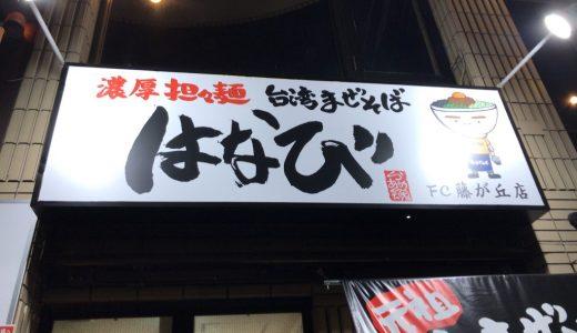 「麺屋はなび」は最強の新名古屋めし!台湾まぜそば未体験なら必ず食べるべし!