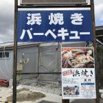 たまには魚介類でお腹いっぱい!魚太郎の「浜焼きバーベキュー」は手ぶらで海産物を堪能できます