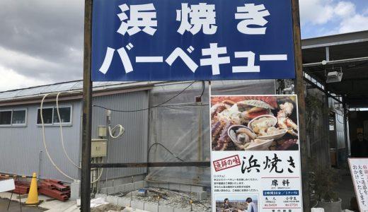 魚介類でBBQ!魚太郎の「浜焼きバーベキュー」は手ぶらで海産物を堪能できます