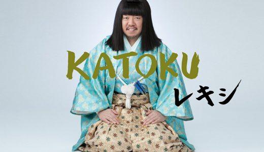 「キミに家督を譲りたい」が耳から離れない「KATOKU」この曲はなんなんだ!?
