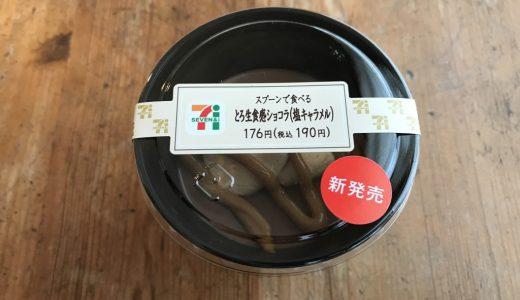 セブンイレブン「スプーンで食べる とろ生食感ショコラ(塩キャラメル)」は大人味