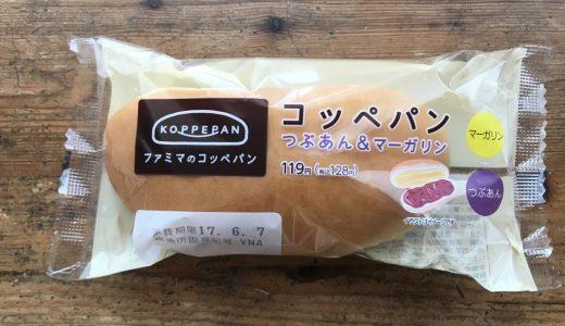 懐かしのコッペパンを気軽に味わうならファミマが最高!
