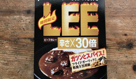 想像より美味しい激辛カレー「LEE」辛さ30倍は想像以上に上質な夏季限定の旨さ