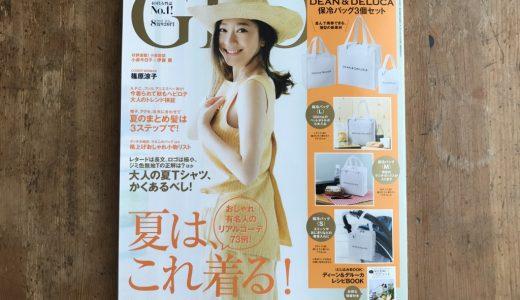 保冷バッグが凄い!2017年「GLOW」8月号は売切れ必至の超レアアイテム!