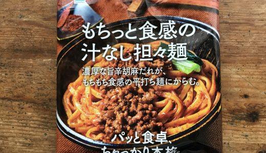 担々麺ならコレ!ファミマ「もちっと食感の汁なし担々麺」は常備するべし!