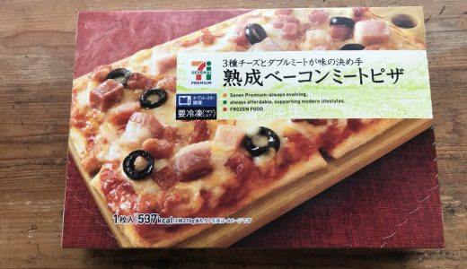 大きいピザはもう古い!セブンイレブンの冷凍ピザは究極のお一人様ピザだ!