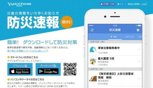 Yahoo!アプリ「防災速報」が唸るほど便利!ゲリラ豪雨やすべての災害を回避するならこれで決まり!