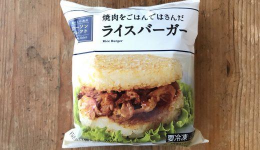 絶対に買っておきたい冷凍食品はこれ!ローソンセレクト「ライスバーガー」は手軽さNO.1