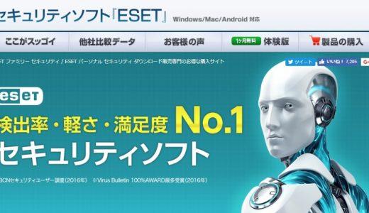 20年の歴史でNo.1「ESET」は究極の軽さのパソコン用ウイスルソフト