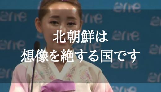 女性脱北者のスピーチが凄い「北朝鮮は想像を絶する国です」という言葉を更に超えていた