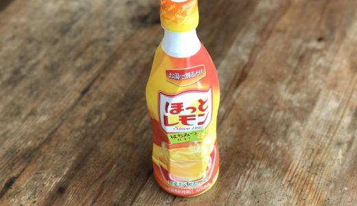 子どもに飲ませて安心な炭酸飲料「ほっとレモン炭酸水割り」が想像以上においしい