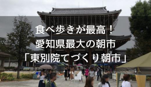 素敵な朝市ならココ!愛知県最大「東別院てづくり朝市」は過去最高の素晴らしさ
